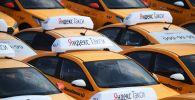 Яндекс. Таксинин унаалары. Архивдик сүрөт