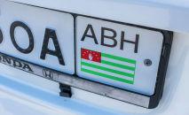 Абхазский госномер на автомобиле