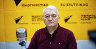 Председатель Ассоциации по цифровой маркировке товаров и фискализации в КР Толонбек Абдыров на радио Sputnik Кыргызстан
