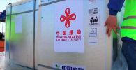 Пресс-служба Министерства здравоохранения КР предоставила видео прибытия первой партии вакцины от коронавируса для населения Кыргызстана.