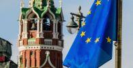 Кремльдын жанындагы Евробиримдиктин желеги. Архив