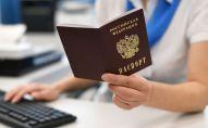 Паспорт Российской Федерации. Архивное фото
