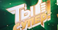 Логотип конкурса Ты супер!. Архивное фото