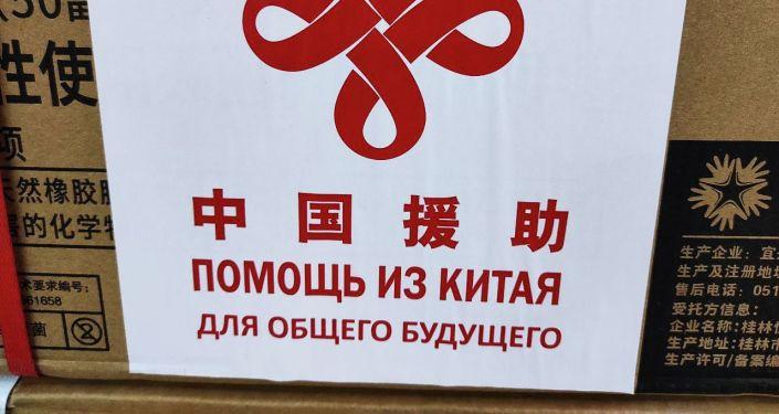 Китай передал Кыргызстану очередную партию гуманитарной помощи