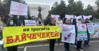 Бишкекте Өкмөт үйүнүн алдында митинг