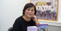 Детская писательница, лауреат премии имени Тоголока Молдо Жылдыз Акаева в офисе Sputnik Кыргызстан