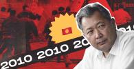 2010-жылдын 7-апрели кыргызстандыктардын эсинде кандуу күн катары калды. Курманбек Бакиевдин бийлигин кетирип, өлкөгө адилеттүүлүк орнотуу үчүн ошол күнү 87 адамдын өмүрү кыйылган.