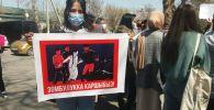 Ош шаарындагы аялдарга болгон зордук-зомбулукка каршы митинг
