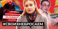 На российских журналистов оказывают давление практически по всеми миру. Однако есть немногочисленные журналисты, которые не побоялись и решили поддержать своих коллег.