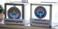Бишкектеги шайлоо участкасында добуш берүү үчүн үкөктөр