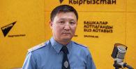ИИМдин күзөт кызматынын борбордук көзөмөл түйүнүнүн начальниги, милициянын подполковниги Сагынбек Орозалиев