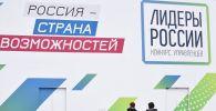 Во время финала конкурса управленцев Лидеры России. Архивное фото