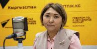 Член совета адвокатов КР Есения Рамазанова на радио Sputnik Кыргызстан