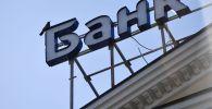 Банк. Архивдик сүрөт