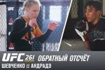 Абсолютный бойцовский чемпионат (UFC) представил презентационное видео боя Валентины Шевченко с бразильянкой Джессикой Андраде.