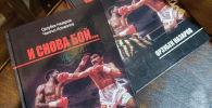 Книга легендарного боксера Орзубека Назарова И снова бой
