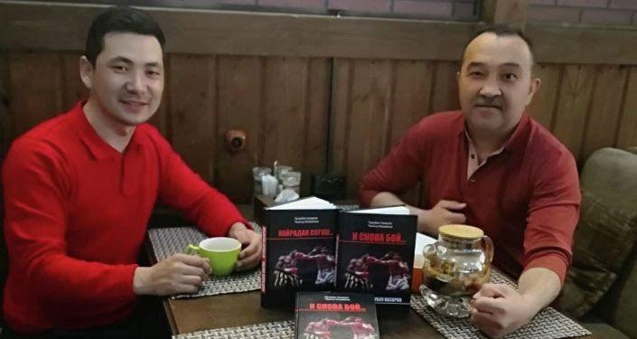 Легендарный боксер Орзубек Назаров с писателем Чынгызом Исмаиловым со их книгой выпущенной на двух языках