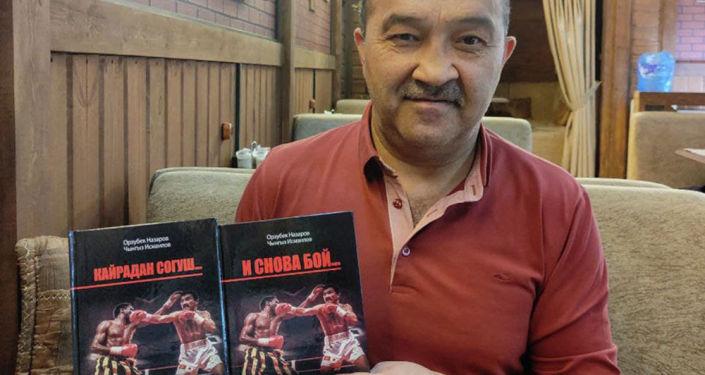 Книга легендарного боксера Орзубека Назарова на двух языках