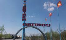 Вывеска на въезде в Баткенскую область. Архивное фото