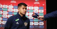 Игрок сборной России Ильзат Ахметов дает интервью