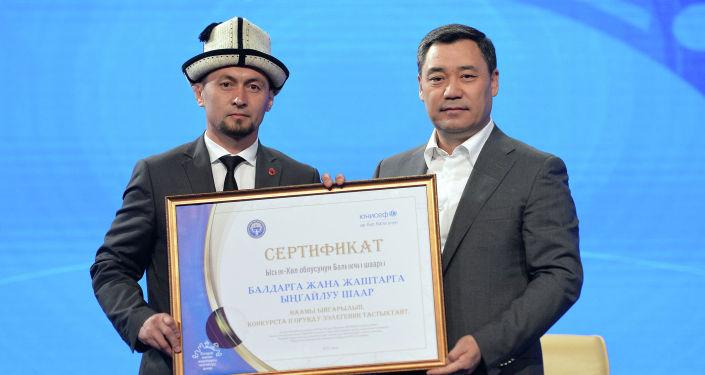 Президент КР Садыр Жапаров наградил победителей конкурса Город, дружественный детям и молодежи. 28 апреля 2021 года