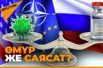 Россиялык Спутник V вакцинасын сатып алуу туурасында эми АКШнын НАТО боюнча тарапташтары кеп кыла баштады.
