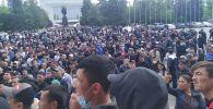 Бишкекте Баткендеги чек ара жаңжалынан улам өкмөт үйүнүн алдында митинг өтүүдө