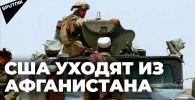 За 20 лет США так и не принесли в Афганистан свободу. Война там продолжается. 1 мая Вашингтон официально начал вывод войск из этой страны.