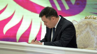 Президент Садыр Жапаров кол коюу учурунда
