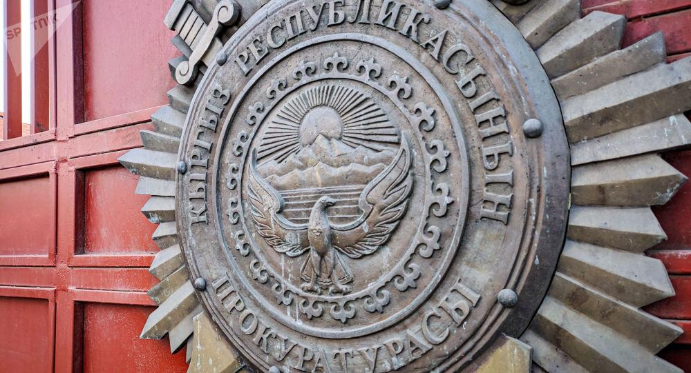 Башкы прокуратуранын имараттын дарбазасында эмблема. Архив