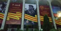 """Бишкектин борбордук """"Ала-Тоо"""" аянтына Жеңиштин 76 жылдыгына карата илинген баннер"""