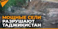 В Таджикистане восемь человек стали жертвами схода селевых потоков, вызванных затянувшимися проливными дождями.