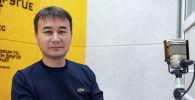 Врач-терапевт, тренер по диагностике COVID-19 от открытого медицинского сообщества Улукбек Жоомартов на радио Sputnik Кыргызстан