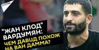Житель Еревана Давид Вардумян стал популярным в интернете благодаря своим невероятным трюкам. Этого 32-летнего мужчину прозвали армянским Ван Даммом.