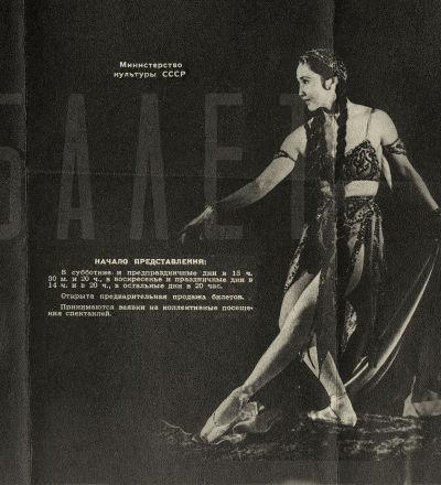 Бибисара Бейшеналиева — какой мы ее не знали. Жизнь и любовь королевы кыргызского балета