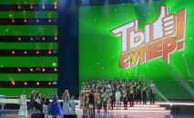 Участники вокального конкурса Ты супер! на сцене Кремлевского дворца во время финала. Архивное фото
