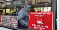 Бишкекте санитардык режимди текшерүү
