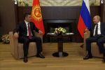 В Сочи состоялась встреча президентов Кыргызстана и России — Садыра Жапарова и Владимира Путина. Главы государств обсудили двустороннее сотрудничество.