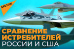 Информагентство Sputnik смоделировало воздушный бой между истребителями России и США и попыталось разобраться, кто победит в этой схватке.