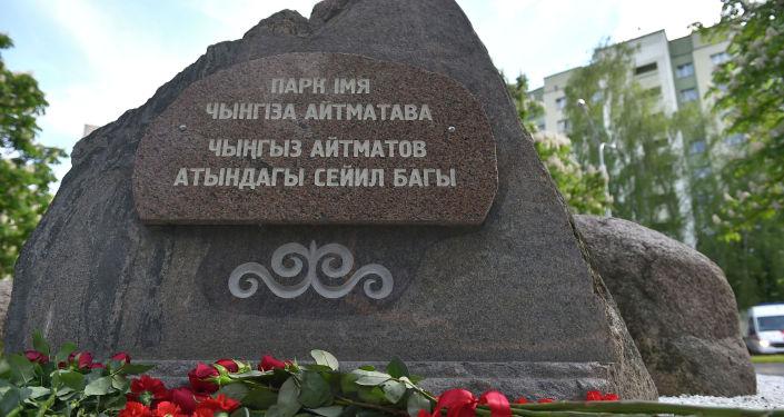 Парк имени Чынгыза Айтматова в Минске