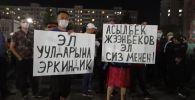 Асылбек Жээнбеков менен Төрөбай Зулпукаровдун тарапташтары