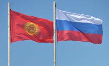 Государственные флаги Кыргызстана и России. Архивное фото