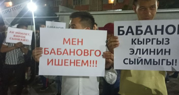 Митинг сторонников экс-премьера Омурбека Бабанова и бывших депутатов Исхака Пирматова и Таланта Узакбаева у здания Первомайского суда в Бишкеке