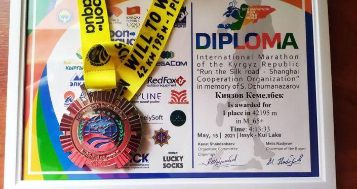 Диплом и медаль генерала МВД КР Кемелбека Киязова, участвовавшего в марафонеRun the Silk Road в Чолпон-Ате среди участников старше 65 лет
