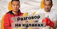 Легендарный кыргызстанский боксер Орзубек Назаров снова вышел на ринг. Он открыл новый проект Sputnik Кыргызстан — Разговор на кулаках.
