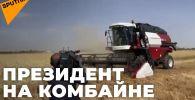 Өзбекстандын президенти Шавкат Мирзиёев Сурхандарья облусуна болгон иш сапарында комбайн айдап, дыйкандардын буудайын орууга кол кабыш кылды.