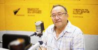 Пушкиновед, переводчик и член союза писателей Гульжигит Сооронкулов во время беседы на радио Sputnik Кыргызстан