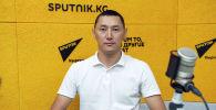 ЖИА ассоциациясынын мүчөсү Толкунбек Молдокматов
