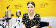 Маркетолог ОО Nomad Sport Айгерим Абакирова на радио Sputnik Кыргызстан