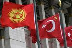 Флаги Кыргызстана и Турции во время официального визита президента КР